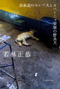 表参道のセレブ犬とカバーニャ要塞の野良犬/若林正恭
