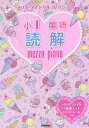 メゾピアノドリルコレクション小1国語読解【2500円以上送料無料】...