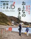海・山・町を再発見!おとなの歩き旅/日本放送協会/NHK出版【2500円以上送料無料】