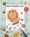 1年中押し花で楽しむ手作りのお花こもの【合計3000円以上で送料無料】