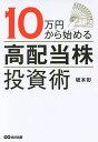 10万円から始める「高配当株」投資術/坂本彰【2500円以上送料無料】