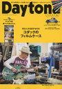 【100円クーポン配布中!】Daytona(デイトナ) 2017年6月号【雑誌】