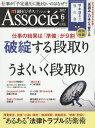日経ビジネスアソシエ 2017年6月号【雑誌】【合計3000円以上で送料無料】
