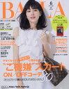 BAILA(バイラ) 2017年6月号【雑誌】【2500円以上送料無料】