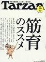 【100円クーポン配布中!】ターザン 2017年5月25日号...