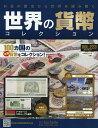 世界の貨幣コレクション 2017年5月17日号【雑誌】【合計3000円以上で送料無料】