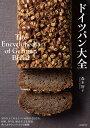 ドイツパン大全 100以上におよぶパンの紹介をはじめ、材料、作り方、歴史や文化背景、食べ方やトレンドまでを網羅/森本智子【2500円以上送料無料】