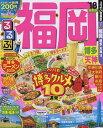 るるぶ福岡 博多 天神 '18【2500円以上送料無料】