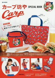 カープ坊やSPECIAL BOOK【2500円以上送料無料】