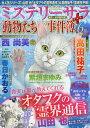 MYSTERY sara(ミステリーサラ 2017年6月号【雑誌】【2500円以上送料無料】