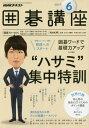 NHK 囲碁講座 2017年6月号【雑誌】【2500円以上送料無料】