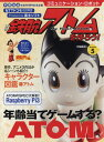 週刊鉄腕アトムを作ろう! 2017年5月30日号【雑誌】【2...