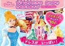 【店内全品5倍】プリンセスたちのおへやできせかえあそびマ【3000円以上送料無料】
