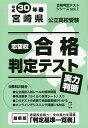 平30 春 宮崎県公立高校受験実力判断【2500円以上送料無料】