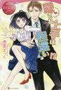 愛され上手は程遠い!? YUKA & HAYATO/雪兎ざっく【2500円以上送料無料】