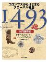 1493 入門世界史 コロンブスからはじまるグローバル社会/レベッカ・ステフォフ/チャールズ・C・マ