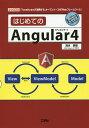 はじめてのAngular4 「TypeScript」で開発する、オープンソースの「Webフレームワーク」/清水美樹/IO編集部【2500円以上送料無料】