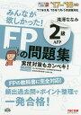 みんなが欲しかった!FPの問題集2級AFP '17-'18年版/滝澤ななみ【2500円以上送料無料】