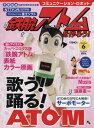 週刊鉄腕アトムを作ろう! 2017年6月6日号【雑誌】【25...