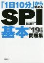 「1日10分」から始めるSPI基本問題集 '19年版/柳本新二【2500円以上送料無料】