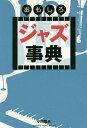 おもしろジャズ事典/小川隆夫【2500円以上送料無料】