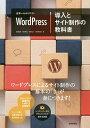 世界一わかりやすいWordPress導入とサイト制作の教科書/安藤篤史/岡本秀高/古賀海