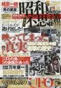 昭和の不思議101 消された日本発掘号【2500円以上送料無料】