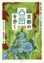 【100円クーポン配布中!】京都の凸凹を歩く 2/梅林秀行