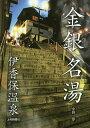 【100円クーポン配布中!】金銀名湯伊香保温泉/小暮