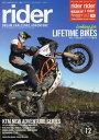 rider(12) 2017年7月号 【オートバイ増刊】【雑誌】【2500円以上送料無料】