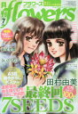 月刊flowers(フラワーズ) 2017年7月号【雑誌】【2500円以上送料無料】