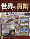 世界の貨幣コレクション 2017年5月31日号【雑誌】【2500円以上送料無料】
