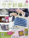 ふだん使いのかわいいかぎ針編み 2017年5月31日号【雑誌】【合計3000円以上で送料無料】