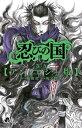 忍びの国 アンソロジー版 5/和田竜/坂ノ睦【2500円以上送料無料】