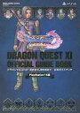 ドラゴンクエスト11過ぎ去りし時を求めて公式ガイドブック P...