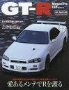 GT−R MAGAZINE(ジーティーア 2017年7月号【雑誌】【2500円以上送料無料】