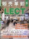 販売革新 2017年6月号【雑誌】【3000円以上送料無料】