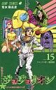 ジョジョリオン ジョジョの奇妙な冒険 Part8 volume15/荒木飛呂彦【2500円以上送料無料】