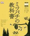 ミツバチの教科書/フォーガス・チャドウィック/スティーブ・オールトン/エマ・サラ・テナント【2500