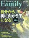 プレジデントFamily 2017年7月号【雑誌】【2500円以上送料無料】
