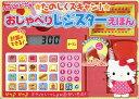 Hello Kitty☆たのしくスキャン!☆おしゃべりレジスターえほん【2500円以上送料無料】