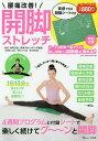 腰痛改善!開脚ストレッチ/日本ストレッチング協会