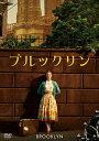 ブルックリン/シアーシャ・ローナン【2500円以上送料無料】