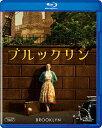 ブルックリン(Blu-ray Disc)/シアーシャ・ローナン【2500円以上送料無料】