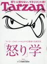 【100円クーポン配布中!】ターザン 2017年6月22日号...