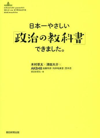 日本一やさしい「政治の教科書」できました。/木村草太/津田大介/加藤玲奈【2500円以上送料無料】