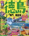 【100円クーポン配布中!】るるぶ徳島鳴門祖谷渓 〔2017〕