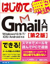 はじめてのGmail入門/桑名由美【2500円以上送料無料】