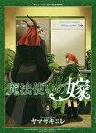 魔法使いの嫁 8 DVD付き特装版/ヤマザキコレ【2500円以上送料無料】
