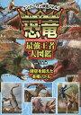 書, 雜誌, 漫畫 - 恐竜最強王者大図鑑/土屋健【2500円以上送料無料】